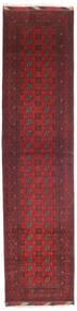 アフガン 絨毯 84X349 オリエンタル 手織り 廊下 カーペット 深紅色の/濃い茶色 (ウール, アフガニスタン)